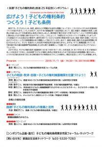 【チラシ ・ウラ】子どもの権利条例東京市民フォーラムのサムネイル