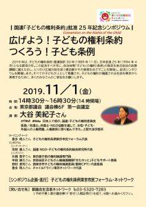 【チラシ ・オモテ】子どもの権利条例東京市民フォーラムのサムネイル